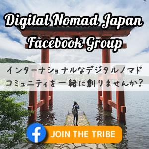 デジタルノマド