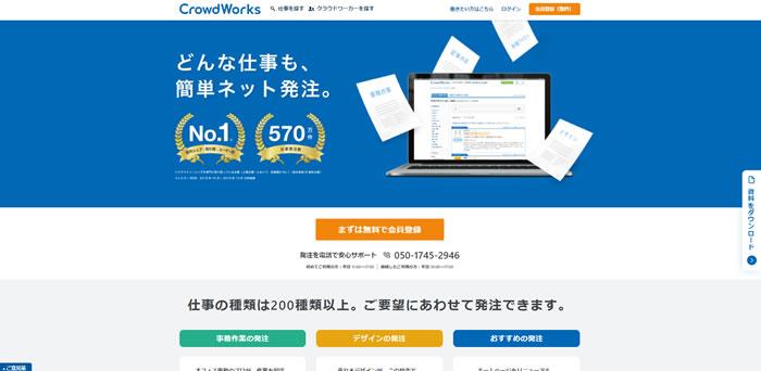 ノマド仕事サイト クラウドワークス