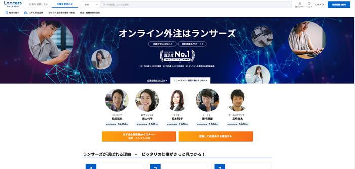 ノマドの仕事サイト ランサーズ
