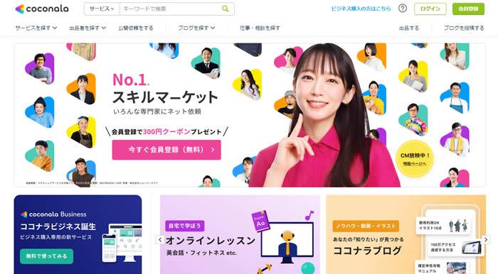 ノマド仕事サイト ココナラ